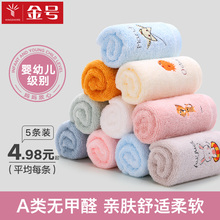 Five Kids'Gold Towels with Pure Cotton Facial Washing Facial Soft Household Kids' Towels for Babies