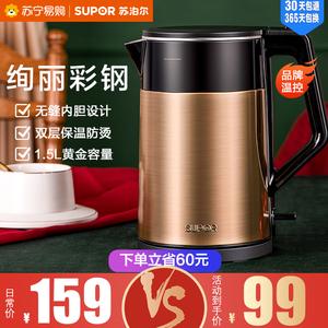 【苏泊尔】进口温控器电热水壶