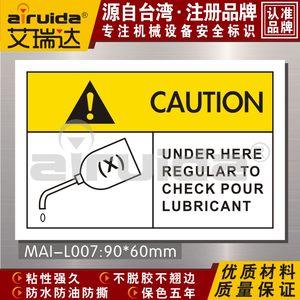 加油标识<span class=H>贴纸</span>设备警告标贴加润滑油英文安全标示艾瑞达MAI-L007