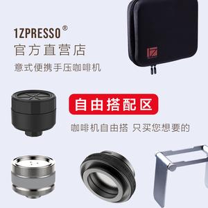 1Zpresso便携原创新品设计<span class=H>咖啡机</span>迷你手压意式浓缩多功能自由搭