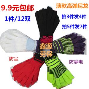 9块9包邮红黑紫色男女薄款高弹尼龙丝线电子食品礼仪干活防护手套