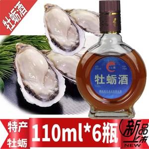 深海牡蛎<span class=H>酒</span>【110ml*6瓶 】威海牡蛎养生滋补男性药成人非<span class=H>保健</span>三鞭