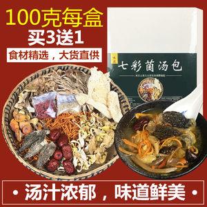 云南七彩菌汤包100g 野生菌汤包料食用菌菇羊肚菌竹荪干货炖汤料