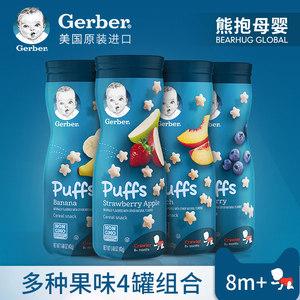 美国Gerber<span class=H>嘉宝</span>星星泡芙婴幼儿宝宝磨牙饼干进口零食辅食4罐组合