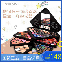 Complete set of color makeup boxes, diamond makeup boxes, multi-function star rotating multi-color reticulated red-eye disc