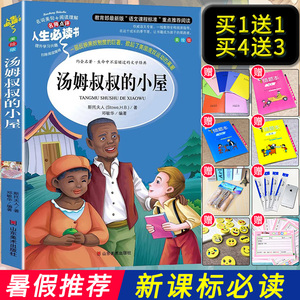汤姆叔叔的小屋 中小学生课外书读物7-10-12岁儿童文学故事青少版<span class=H>图书</span> 初中青少年彩绘本插画版(全译本) 世界名著美绘版正版包邮
