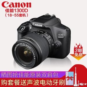 Canon/佳能EOS 1300D单反<span class=H>相机</span> 入门级 高清数码摄影 旅游18-55mm