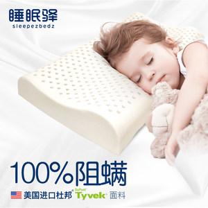 泰国天然儿童<span class=H>乳胶枕</span>头学生宿舍橡胶枕芯青少年男女单人颈椎护颈枕