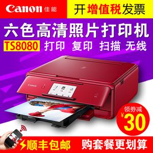 佳能TS8080照片打印机六色家用办公多功能复印学生一体机小型手机无线wifi喷墨自动双面打印扫描件彩色三合一