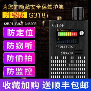 反窃听监听反偷拍探测仪GPS<span class=H>探测器</span>反监控 <span class=H>摄像头</span>检测器防窃听设备