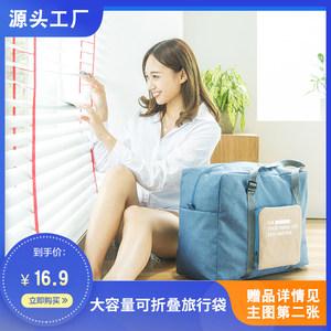 短途旅行可折叠手提收纳包便携收纳<span class=H>袋</span>女衣物整理<span class=H>袋</span>大容量行李包男