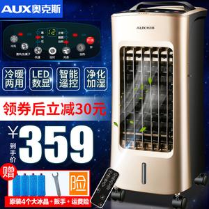 奥克斯<span class=H>空调扇</span>冷暖两用遥控节能冷风机家用制冷器小型空调水冷风扇