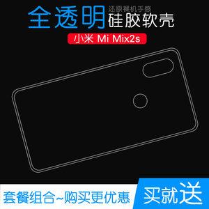 小米Mi Mix2s硅胶透明套MIX 2s尊享版后盖背面套手机保护套<span class=H>背壳</span>套