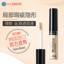 TheSAEM has a fresh Concealer paste pen, durable cover for dark circles, facial freckles, pox nevi, tattoo women.