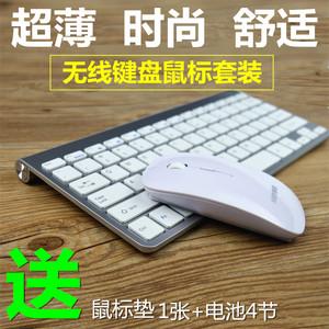 特价无线<span class=H>键盘</span><span class=H>鼠标</span>套装包邮超薄静音迷你小键鼠充电笔记本台式通用