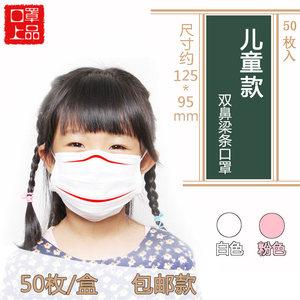 家至宝出口日本一次性<span class=H>口罩</span> 双鼻梁条 儿童小号 一次性<span class=H>口罩</span>