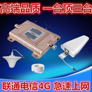 手机信号放大器三网增强加强器山区移动通话联通电信4g上网接收器