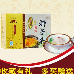 【舌尖美食】扬州特产五亭桥蟹黄狮子头四只240g蟹粉狮子头私房菜