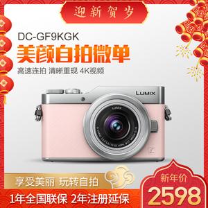 官方旗舰店 Panasonic松下 DC-GF9KGK 4K美颜自拍微单数码照相机