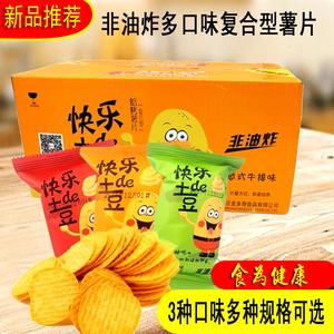 新品大促销快乐的土豆3种口味任选休闲<span class=H>零食</span>小吃膨化食品薯片包邮