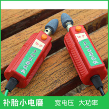 Electric Vehicle Tyre Repair Electric Grinding Motorcycle 12v36v48v60v Maintenance Grinding Machine Small Electric Grinding and Rubbing Tool