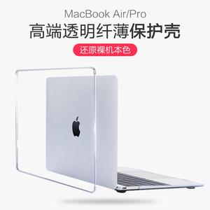 保护壳适用macbook苹果笔记本air13寸外壳mac pro13.3超薄mac12保护壳11.6贴膜pro15壳全包磨砂透明散热配件