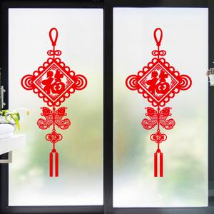2019新年元旦装饰品餐厅卧室门贴橱窗玻璃<span class=H>贴纸</span>喜庆福字中国结墙贴