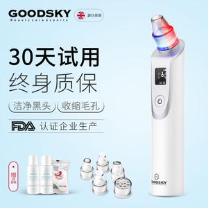 领70元券购买GOODSKY吸黑头神器电动吸去粉刺 毛孔清洁机器面部洗脸导出美容仪