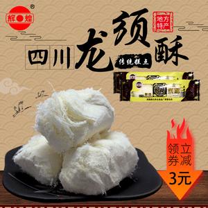 辉煌龙须酥50g*5袋四川特产成都美食小吃零食糕点点心吃货龙须糖
