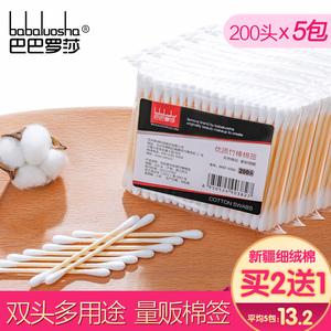 【买2送1】竹棒棉签双头纯棉无菌清洁美容化妆卸妆1000头袋装包邮