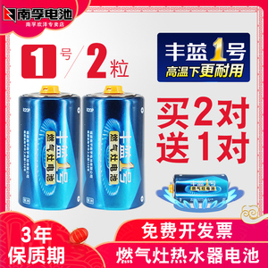 南孚丰蓝1号大号电池热水器电池