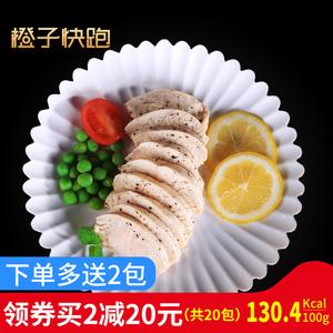 领30元券购买预售【橙子快跑】水煮鸡胸肉健身代餐即食高蛋白健身食品8袋装