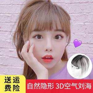 3D空气刘海<span class=H>假发片</span>女真发自然无痕头顶补发盖网红圆脸齐流海假刘海