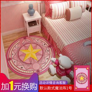 百变小樱魔法阵<span class=H>地毯</span>卧室圆形粉色公主少女小樱卡通网红拍照地垫