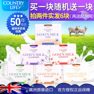 澳洲进口Country life羊奶皂男女洁面沐浴香皂婴儿手工山羊奶皂