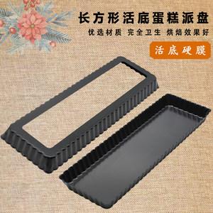 烘焙模具 不沾活底长方形蛋糕派盘 做蛋糕卷 烤箱用 长方披萨<span class=H>烤盘</span>