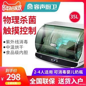 容声30-RD108<span class=H>消毒柜</span>家用小型迷你台式厨房消毒碗柜奶瓶茶杯立式