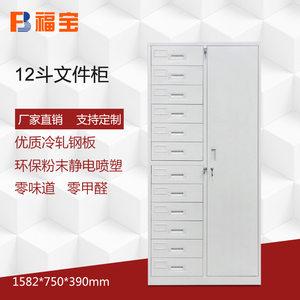 铁皮柜12斗钢制左十二斗资料柜 铁皮文件资料柜档案柜带锁柜子