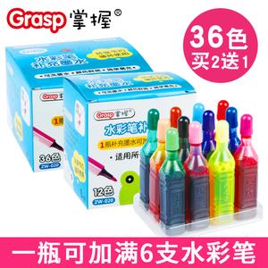 包邮掌握水彩笔水补充液 12色24色36色可洗软头儿童彩笔<span class=H>墨水</span>颜料