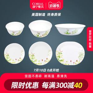 【官旗】美国康宁沙拉盘子鱼盘餐盘