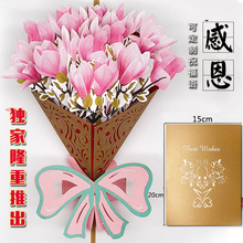 Send Teachers 3D Stereo Greeting Cards High-end Flower Bouquet Birthday Cards Hand-made New Creative Teachers'Day Thanksgiving Paper Carving