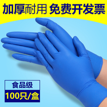 Disposable gloves for women with thick and durable latex waterproof food-grade medical household dishwashers with thin embroidery for men