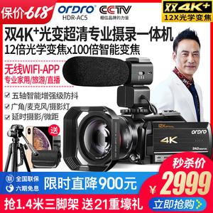 台湾欧达AC5高清4K摄像机数码DV超画质专业一体机外接增距24倍光学变焦200倍数码变焦双重增强5轴防抖旗舰机
