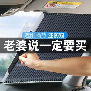 汽车防晒隔热遮阳挡车内前挡风玻璃遮光帘自动伸缩<span class=H>车窗</span>玻璃遮阳网