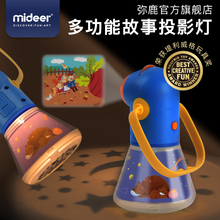 MiDeer Milu Children's Multifunctional Story Projector Trinity Star Sleeping Lamp Baby Toy Night Lamp