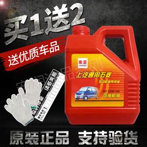 五菱之光长安之星东风小康金杯面包车原厂四季汽车<span class=H>汽油</span><span class=H>机油</span>3.5升