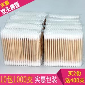 10包1000支木棉签棒双头一次性掏耳朵卸妆化妆清洁卫生无菌棉花棒