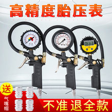 Tire Pressure Gun Air Meter High Precision Pneumatic Meter Tire Pressure Counting Display Electronic Meter for Automobile Tire Pressure Meter