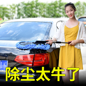 汽车用品除尘<span class=H>掸子</span>套装软毛长柄伸缩擦车神器拖把刷子车载洗车工具