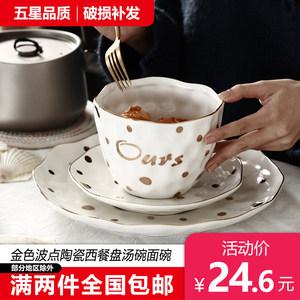 欧式创意金色波点陶瓷餐具家用大号菜盘西<span class=H>餐盘</span>汤碗面碗